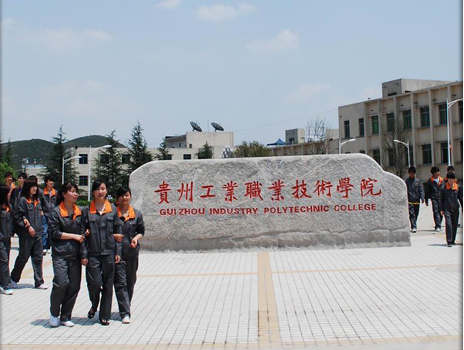 贵州工业职业技术学院2019年招生详情